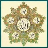 Lima nama Ahlil Kisaa' (Nabi saw bersama Ahlul Baitnya) di keliling nama Allah