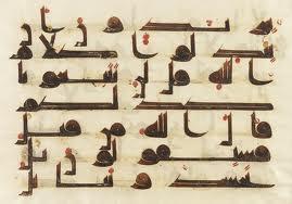 Surat 48 Al-Qur'an - Abad 8 atau 9