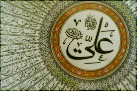 Ali bin Abithalib ra:  Pintu Kota Ilmu Nabi saw