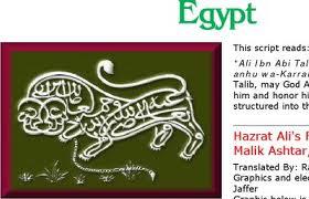Tulisan seni kaligrafi 'Ali bin Abithalib': sang Singa Allah