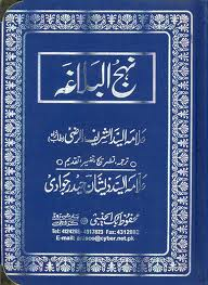 Nahjul Balaghah (The Peak of Eloquent) - the book of Ali (as)