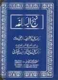 Buku 'Puncak Kefasihan' (Nahjul Balaghah) Imam Ali bin Abithalib as.
