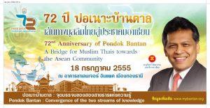 Poster ulang tahun ke-72 Pondok Bantan.