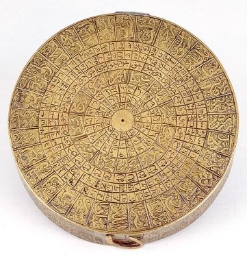 Penunjuk Kiblat  dengan nama Imam Shadiq as di tengahnya. Karya abad 18 terbuat dari tembaga ini tersimpan di National Maritime Museum, Greenwich, London, Inggris.