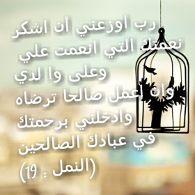 Doa Nabi Sulaiman  - (An-Naml 19).