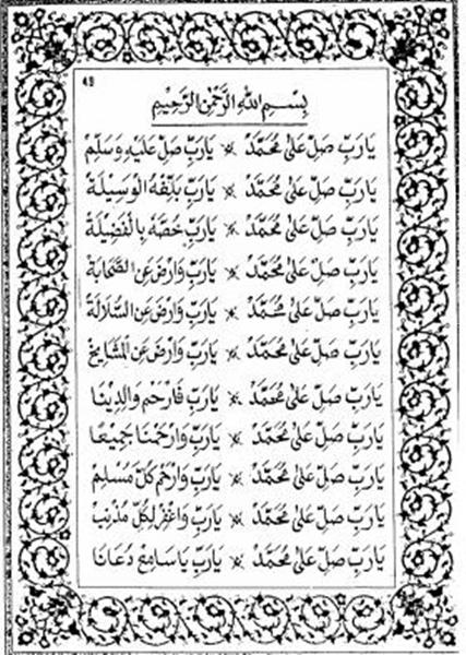 Bacaan Shalawat Nabi Yang Benar Yang Benar Kepada Nabi