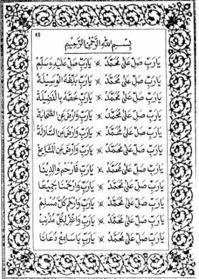 Di antara bacaan solawat dan doa bagi umat yg lazim dilantunkan dalam Maulid Nabi saw