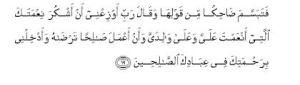 Ayat tentang kisah Semut itu dalam Al-Qur'an