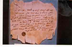Foto surat yang dikirim Nabi Muhammad saw -- tersimpan di musium Topkapi, Turki