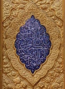 Ayat Tathir (Al-Ahzab 33)
