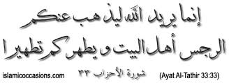 Ayat Tathir QS 33-33