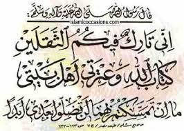 Hadits Al-Tsaqalain: Al-Qur'an wa 'Ithratiy, Ahla Baitiy'.
