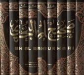 Kitab Sahih Al-Bukhari