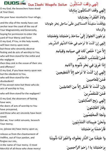 Doa Indah saat Sahur: Siapa yang mengampuni hamba yang berdosa, kecuali Engkau ya Allah?