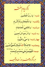 Doa Harian agar Hajat Terkabul