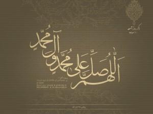Allahumma solliy 'alaa Muhammad wa Aali Muhammad