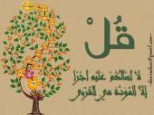 Ayat Al-Qur'an yang isinya perintah agar mencintai Ahlul Bait Nabi saw.