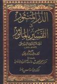 Tafsir Ad-Durul  Mantsur: Salah satu karya Suyuthi