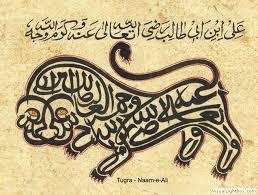 Ali dalam kaligrafi Singa
