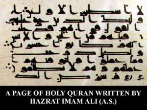 Halaman Quran tulisan Imam Ali as