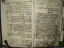 Sebuah manuskrip Ibn Hanbal - sekitar tahun 879 M