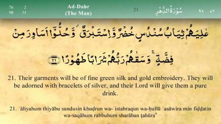 Ayat 21 Surat Ad-Dahr