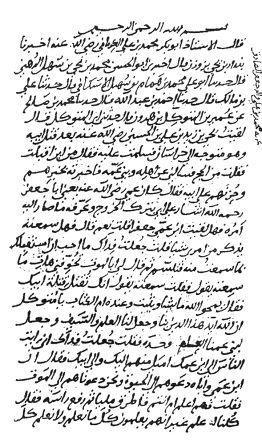 Potongan kitab Sahifa_Sajjadiyya