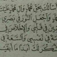 Doa dari Imam Ja'far Sadiq