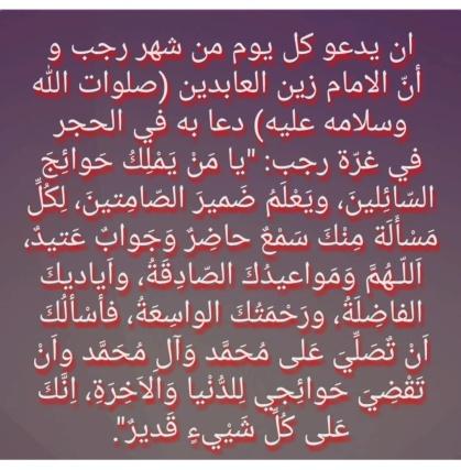 Doa Imam Zainal Abidin as- Rajab