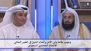 Ar-Raies - Saudi
